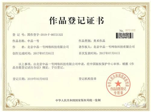 中品一号成功登记著作权版权保护!