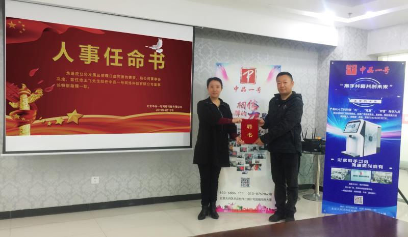 热烈祝贺王飞先生担任董事长特别助理一职!