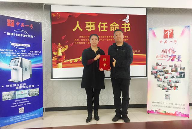 热烈祝贺王飞先生担任董事长特别助理一职!0