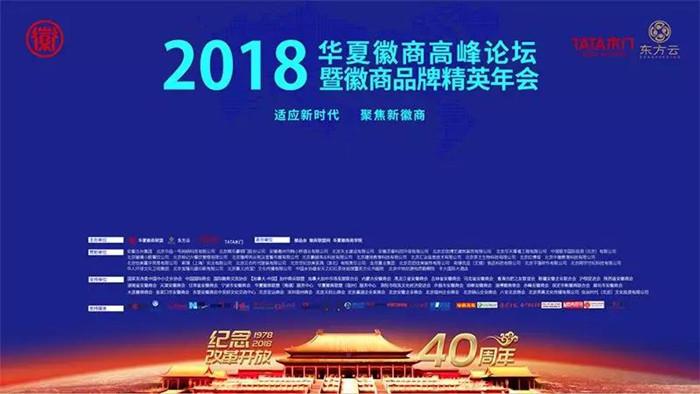 """中品一号""""闪耀""""2018华夏徽商高峰论坛0"""