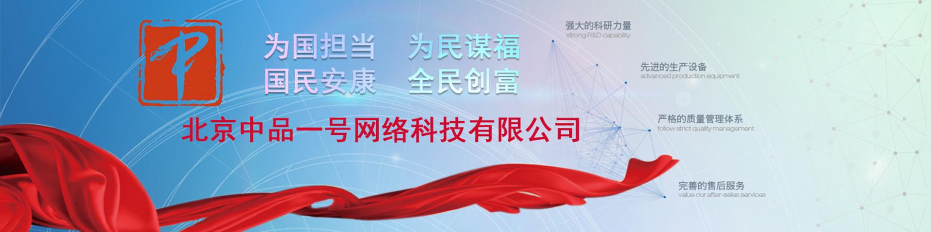 北京欧宝体育官网一号网络科技有限公司